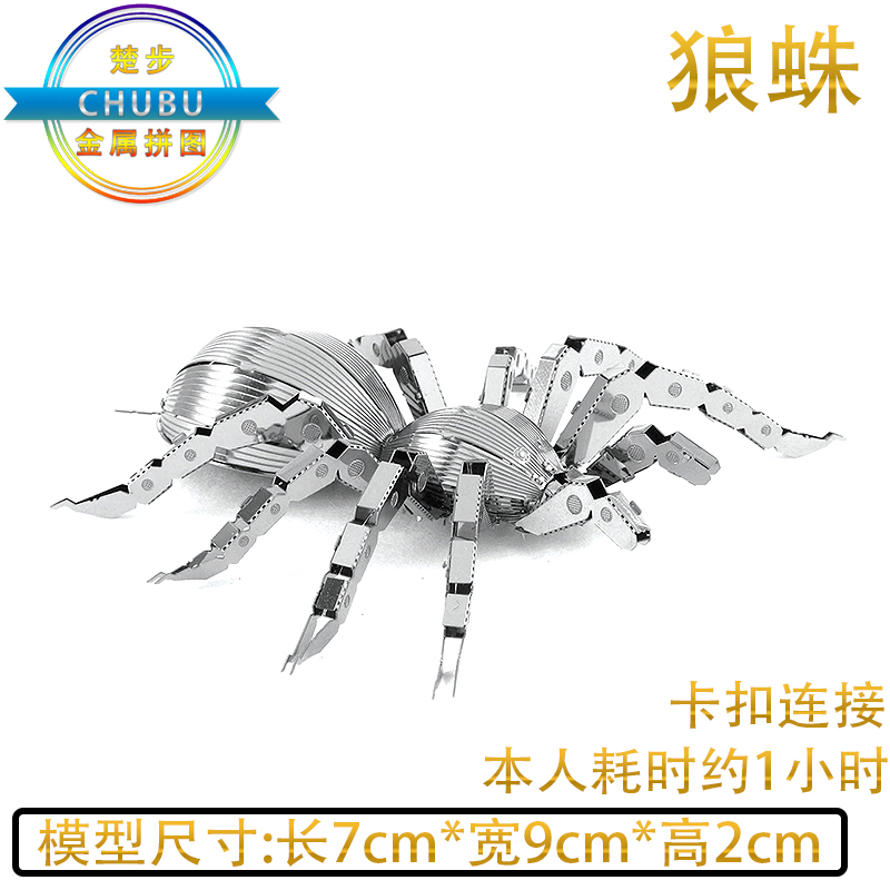 Mini 3D Metal Puzzle Animals Wolf Spider Puzzle Model Child Puzzle Education Toys Christmas Gifts toys pilsan puzzle 4x4 animals