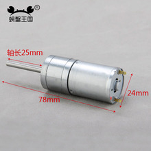 PW M370 DC Gear Motor 6V 220r min Axial length 25mm for RC Car Robot Tank