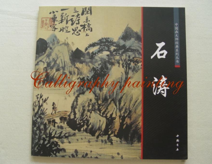 Chinese Brush Ink Painting Calligraphy Sumi-e Album Shi Tao Landscape Xieyi 2pcs set chinese painting book album of zheng banqia bamboo orchid master brush ink art