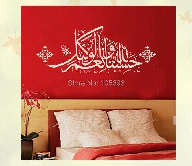 115*290cm custom made Home decor Islamic design Wall sticker Decal Art Vinyl Muslim quran SE48