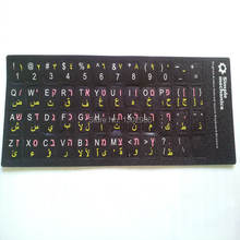 3 шт наклейки на клавиатуру 10 дюймов или выше цвета