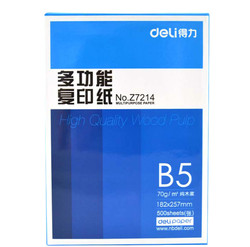 Papel de copia DELI B5 70g pulpa de madera pura blanca para oficina papel de Copia en PAPEL de impresión multifuncional 500 hojas/bolsa suministros de papel de oficina