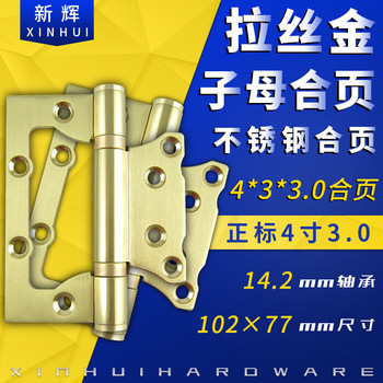 Stainless steel electroplated gold mother hinge with 4 inch drawing gold mother and 3.0mm national standard