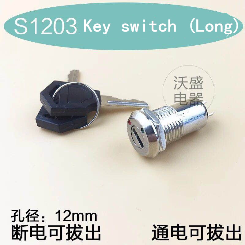12mm Key lock switch Electronic Key Lock S1203 short Power lock Elevator base station lock Phone lock Chassis lock