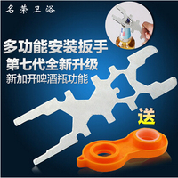 Sanitary Ware Multifunctional Wrench Hose Valve Universal Wrench Kitchen Faucet Accessories Installation And Maintenance Tools