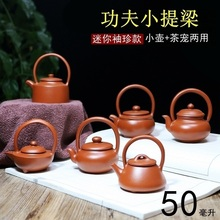 цены Yixing Mini  teapot sketch Kung Fu Zhu Ni miniature teapot tea pet ornaments capacity