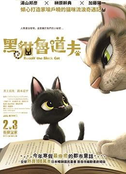 《黑猫鲁道夫》2016年日本喜剧,动画,冒险动漫在线观看