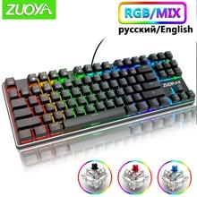 Teclado mecánico para videojuegos, con cable usb, retroiluminado, Anti ghosting, 87 teclas, RGB, azul, rojo, teclado para ordenador de mesa y portátil