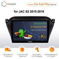 Ownice 10,1 K1 K2 K3 Android 8,1 DVD плеер gps для JAC S2 аудио Авто Радио Стерео gps навигатор bluetooth wifi 4 аппарат не привязан к оператору сотовой связи Octa Core