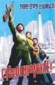 North Korea Farmers and Workers Classic Fight Soldiers Vintage Kraft Decorative Poster DIY Wall Sticker Home Bar Decor Gift