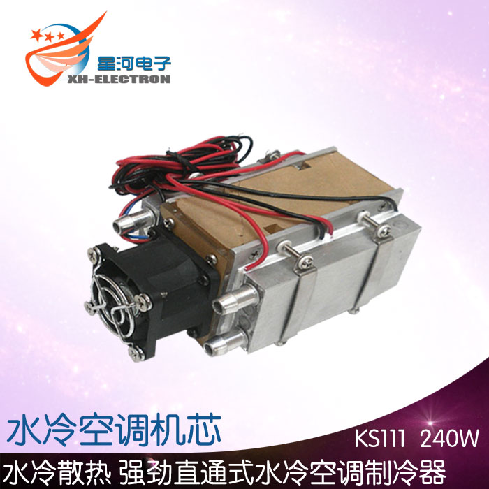 X204 Semiconductor Refrigeration Water Cooling Air Conditioner Core Refrigeration Air Conditioner 240w 12v semiconductor refrigeration diy water cooling cooled device air conditioner movement for refrigeration and cooling fan