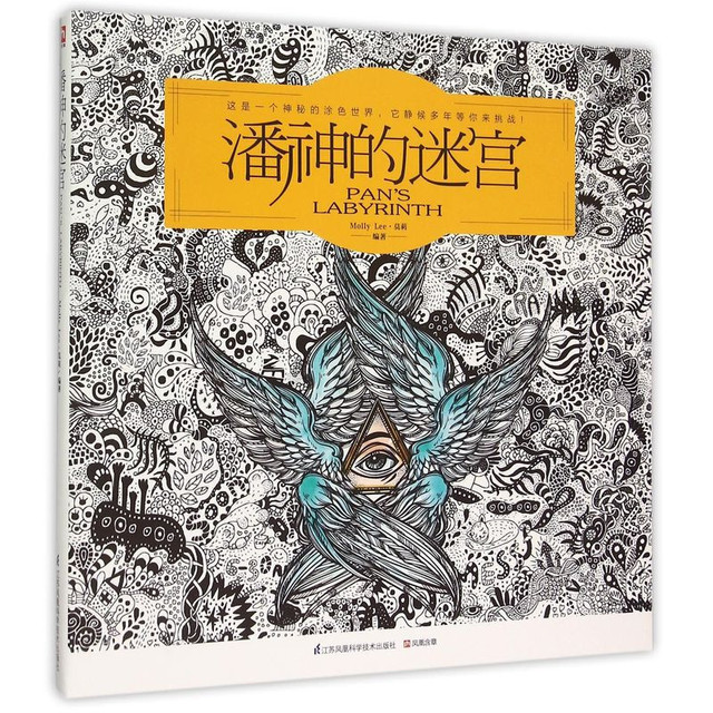 96 Pages Pans Labyrinth Coloring Books For Adults Children Relieve Stress Graffiti Painting Drawing Antistress