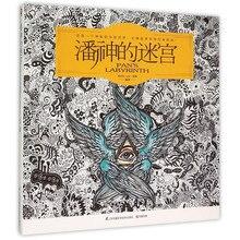96 페이지 팬의 미로 성인을위한 색칠하기 책 어린이 스트레스 낙서 그림 그리기 antistress 색칠하기 책