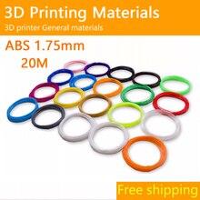 3D Печать Материалов принтер накаливания ABS 1.75 мм 20 М Desktop FDM принтер Общие материалы 3D перо Шелковые нити ленты поставки