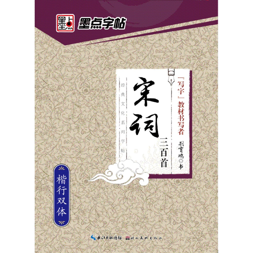 Song Poetry 300 Xingshu/Regular Script Copybook Chinese Calligraphy Book For Pen