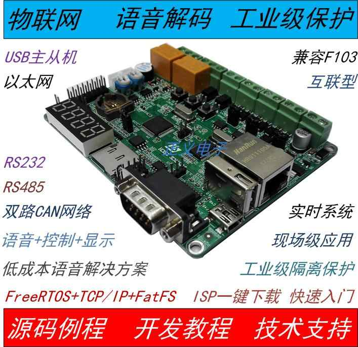STM32F105RCT6 development board IOT industrial control board DAC voice  485232 dual CAN Ethernet USB