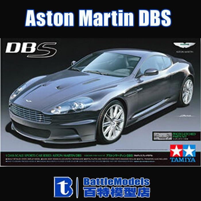 TAMIYA MODEL 1/24 SCALE Models #24316 Aston Martin DBS