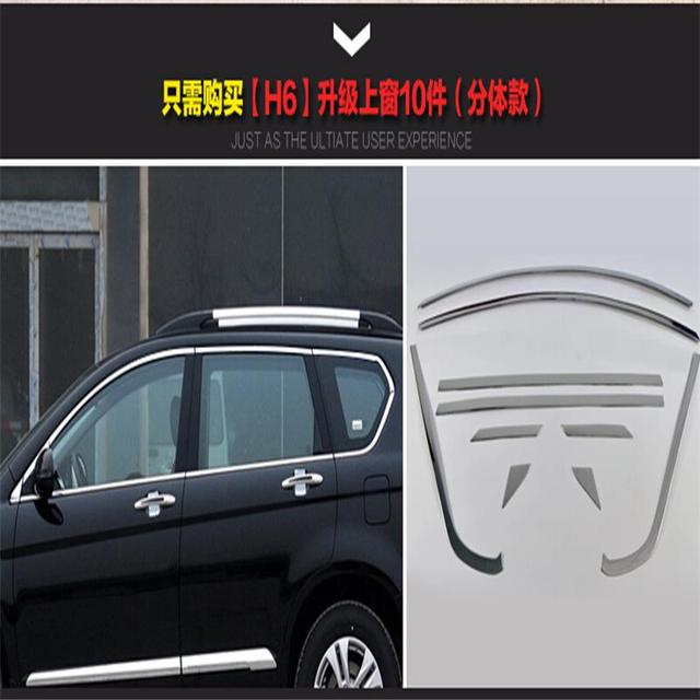 Great Wall H6 High quality stainless steel Car window trim strip(10pcs)