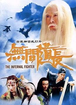 《无间道长》2004年香港动作电影在线观看