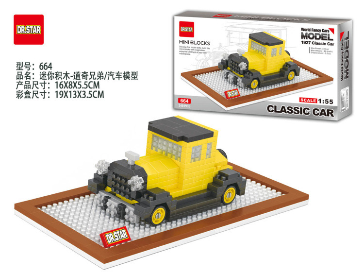 dr star small building blocks car model diy micro bricks auction figures model boy gift famous car model juguetes kids toys