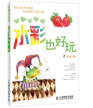 Happy Life Painting: Watercolor Is Also Fun / Learning Watercolor Drawing Art Book