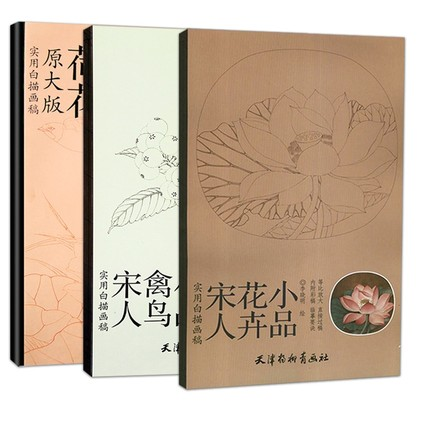 3pcs Practical White Sketch Lotus, Birds And Flowers Painting Drawing Book Traditional Chinese Painting Techniques Textbook