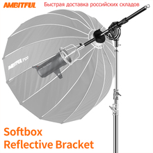AMBITFUL AL 06 Bowens Softbox Reflector Extendable Bracket Mount Adapter for Bowens Elinchrom Profoto Mount Speedlite Flash