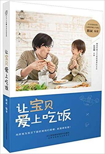 Make Your Baby Love To Eat (Chinese Edition)