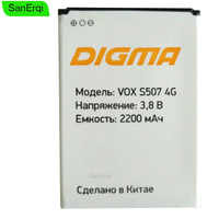 VOX S507 4G cell Phone 2200mAh battery for Digma VOX S507 4G smartphone with phone Battery