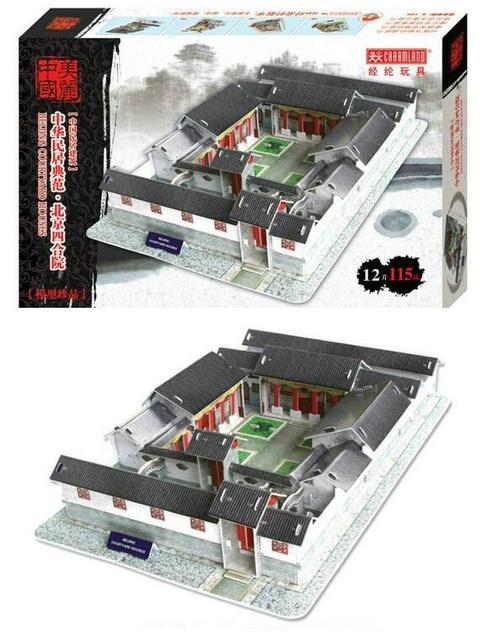 3D головоломки бумаги модель здания DIY игрушки ручной работы подарок дикий Китай пекин двор дома Siheyuan зодчество мира большое набор