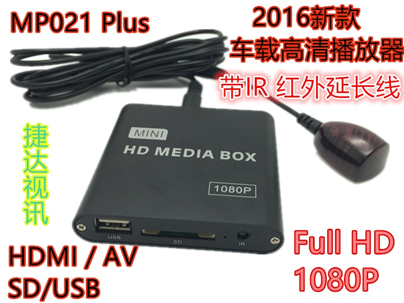 64GB Car Media Player with IR Extender Full HD 1080P AVI DivX MKV DVD MP3 Player HDMI,AV output,SD/MMC/USB Host,Free Car adapter 1080p full hd media video player center with hdmi vga av usb sd mmc port remote control dropshipping