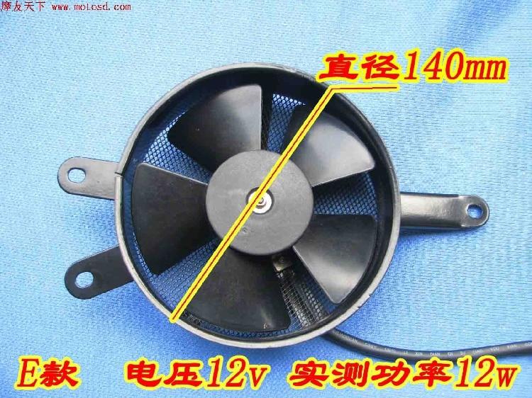 Zongshen loncin shineray jianshe 125cc 200cc 250cc мотоциклетный вентилятор масляный радиатор ATV вентилятор 12V quad аксессуары