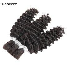 Rebecca Малайзии не Волосы Remy крючком глубокая волна 100% человека Плетение объемных волос 10-30 дюймов можно купить 3 натуральный Цвет Бесплатная доставка