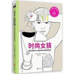 Image 1 - Модная книжка раскраска для девочек для взрослых антистресс снятие стресса граффити Рисование книги для рисования libros de pintar para adultos
