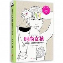 Libro de colorear para chicas a la moda para adultos, libro de dibujo con grafiti antiestrés para aliviar el estrés, libros de dibujos animados para adultos
