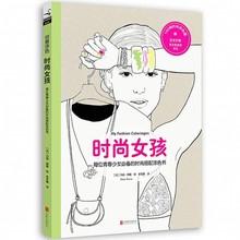 Moda menina livro para colorir para adultos anti stress aliviar o estresse graffiti pintura desenho livros de pintura para adultos