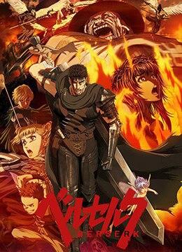 《剑风传奇》2016年日本剧情,战争,动画动漫在线观看