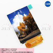 Новый 2 4-дюймовый цветной HD-экран (G) с разрешением 240 * 320  предназначенный для промышленных