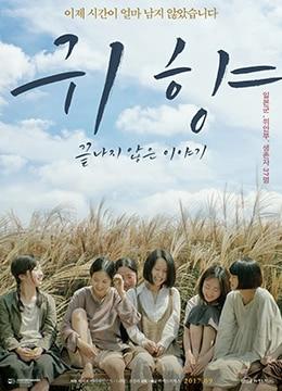 《鬼乡,未完的故事》2017年韩国纪录片电影在线观看