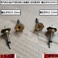 Water heater gas valve thimble thimble disk spring needle  10MM and 12MM  Choose which one to buy, tell us about