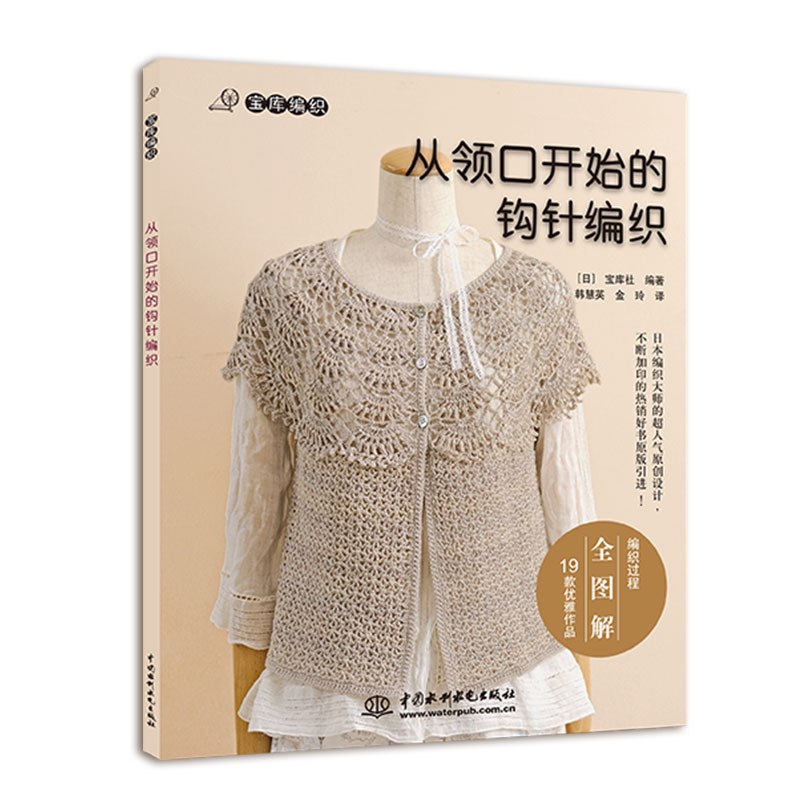 New Arrival 1pcs Chinese Needle knitting from the neckline Sweater Crochet hook book handmade weave Knitting book v neckline fur cuff sweater