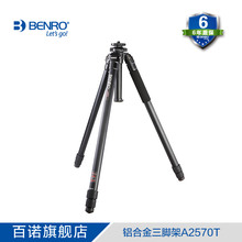 Authentic BENRO A2570T Aluminum Tripod Leg Common Assist Tripods For Mini Digital camera Carrying Bag Package,Max loading 12kg