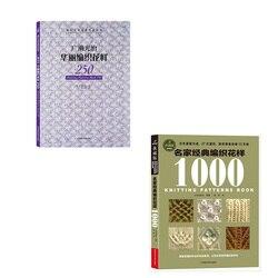 2 pc Japonais Modèles de Tricot Livre 250/et avec 1000 Motif en Chinois Aiguille crochet à tricoter motif Chandail en tricot tutoriel