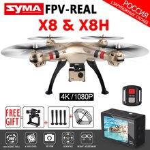 SYMA X8HW X8HG X8W X8 FPV font b RC b font Drone With 4K 1080P WIFI