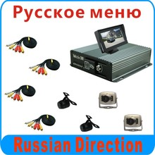 4 channel CAR DVR kit with Russian Menu, 2 camera with audio, 4.3inch car monitor included, Russia free shipping