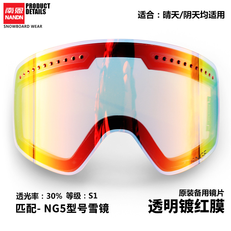 DIY Double Layer Night & Day Vision Anti Fog Ski Goggles Lenses Changeable Skiing Eyewear Lens Only For NANDN Model NG5