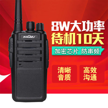 High power Long standby civil walkie talkie 8w 2pieces