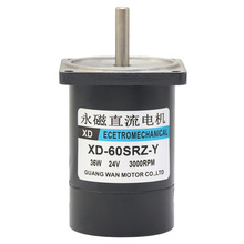 36W DC permanent magnet motor 12V 24V high speed forward and reverse small