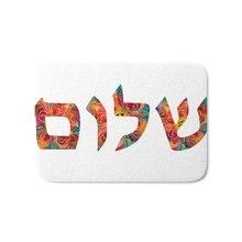 """Shalom 12  - ユダヤ人のヘブライ語の平和の手紙バスマット17 """"x 24""""パターンサンゴフリース敷物滑り止めドアマット家の装飾"""