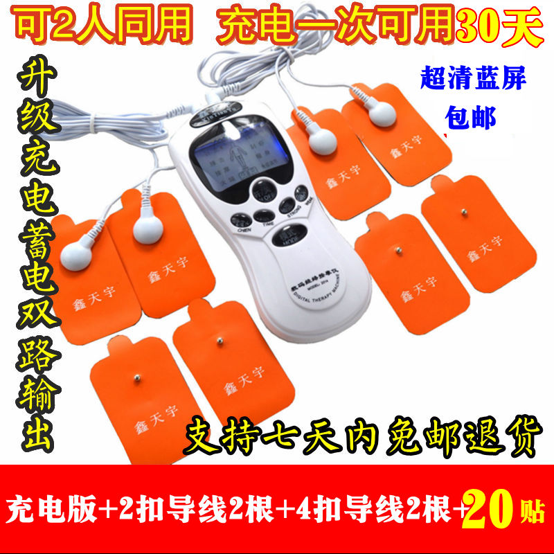 Charge multifunctional massage device meridian physiotherapy cervical and lumbar pulse frequency instrument meridian massage multifunctional acupuncture meridian therapy instrument if cervical lumbar body electric massager massage apparatus